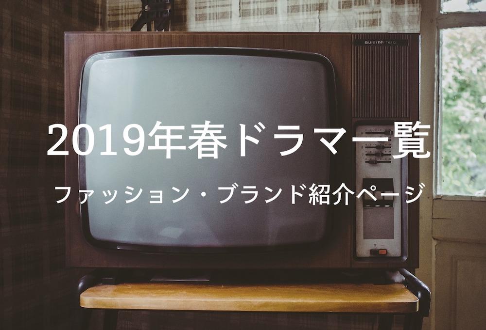 2019年春ドラマ一覧ファッションブランド紹介ページ