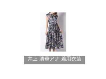 【めざましテレビ】井上 清華アナが着用している衣装(服)のブランドは??2019/8/28(水)放送《井上 清華》アナ着用花柄ワンピースはこちら♫