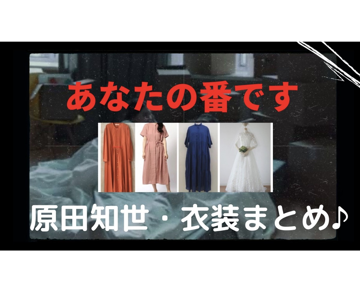 【あなたの番です(あな番)】で、原田 知世さんがドラマの中で着用しているファッション・ドラマ衣装(服・靴・バッグ・アクセサリー・腕時計・メガ・小道具など)やコーデ【あなたの番です】原田知世の着用衣装 (ワンピ・アクセ・バッグなど)ブランドまとめ♪