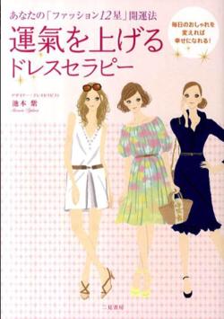 池本紫(いけもとゆかり)著書「運氣を上げるドレスセラピー