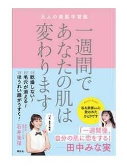 「1週間であなたの肌は変わります」石井美保