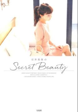 石井美保のSecret Beauty