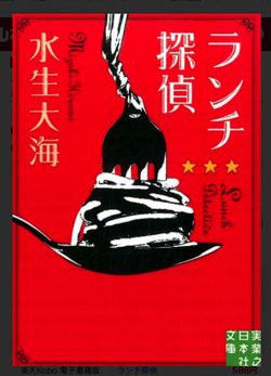 「ランチ探偵」(実業之日本社文庫)