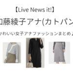 カトパン こと加藤綾子(かとうあやこ)アナが【Live News it!】の番組の中で着用している服(服装)・可愛い衣装(洋服・ファッション・ブランド・バッグ・アクセサリー等)やコーデ