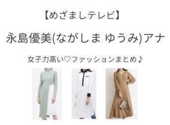 永島優美(ながしま ゆうみ)アナ(ユミパン)が【めざましテレビ】の番組の中で着用している服(服装)・可愛い衣装(洋服・ファッション・ブランド・バッグ・アクセサリー等)やコーデ