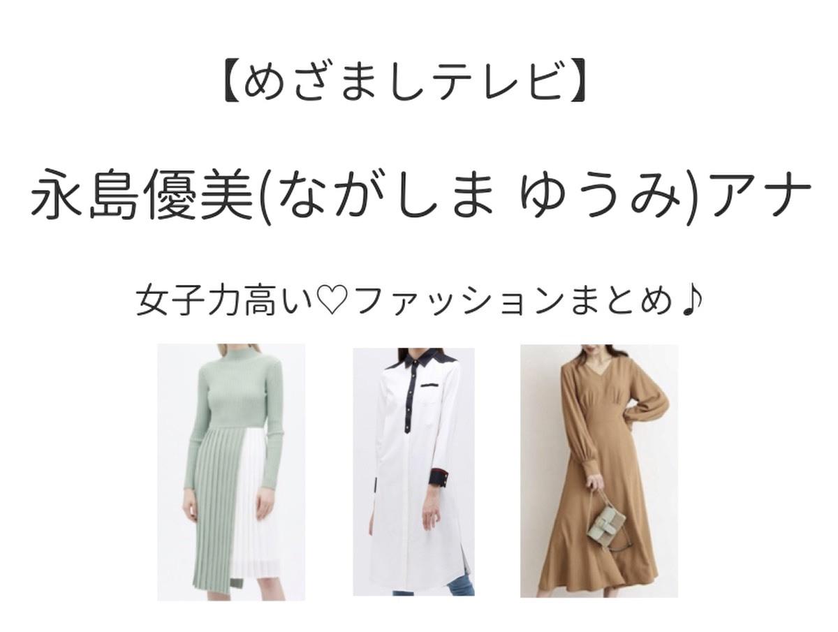 めざましテレビ衣装