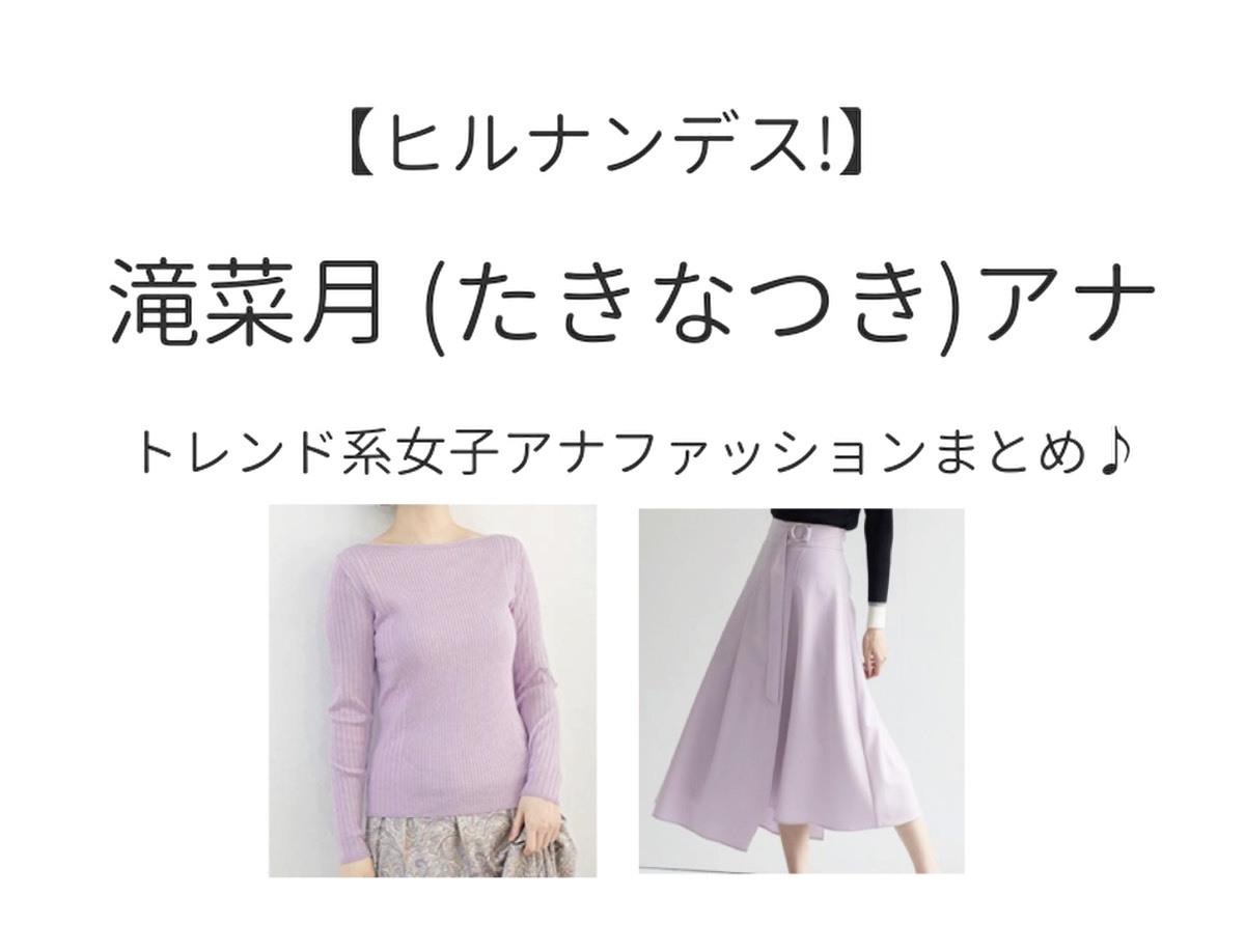 【ヒルナンデス!】で滝菜月 (たきなつき) アナが着用している服(服装)・可愛い衣装(洋服・ファッション・ブランド・アクセサリー等)やコーデ