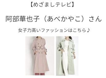 阿部華也子(あべ かやこ)さんが【めざましテレビ】の番組の中で着用している服(服装)・可愛い衣装(洋服・ファッション・ブランド・バッグ・アクセサリー等)やコーデ