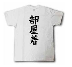 Tシャツ魂 部屋着 筆で書いた文字Tシャツ