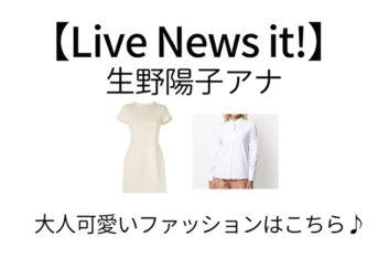 【Live News it!】2020/5/24日放送《生野陽子》アナ着用シャツのブランド生野陽子(しょうの ようこ)アナが【Live News it!】の番組の中で着用している服(服装)・可愛い衣装(洋服・ファッション・ブランド・バッグ・アクセサリー等)やコーデ
