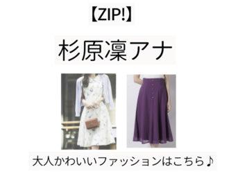 【zip】で杉原凜さんが着用している服(服装)・可愛い衣装(洋服・ファッション・ブランド・バッグ・アクセサリー等)やコーデ