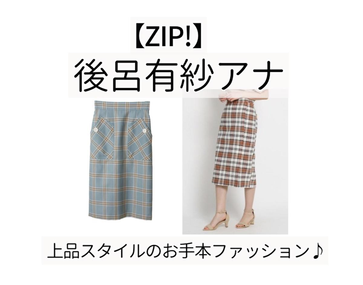 【zip】で 後呂有紗(うしろ ありさ)さんが着用しているファッション(服・服装)・可愛い衣装(洋服・ファッション・ブランド・バッグ・アクセサリー等)やコーデ