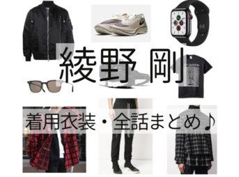 伊吹藍(いぶきあい)役の綾野剛(あやのごう)さんがドラマ【MIU404(ミュウ ヨンマルヨン)】で着用しているファッション・衣装(服・バッグ・アクセ・スニーカー・腕時計など)やコーデ伊吹藍(いぶきあい)役の綾野剛(あやのごう)さんがドラマ【MIU404(ミュウ ヨンマルヨン)】で着用しているファッション・衣装(服・バッグ・アクセサリー・靴など)【MIU404】綾野剛(伊吹 藍 役 )かっこいい着用ファッション ・衣装(服)のブランドはここからチェック♪【MIU404】星野源(志摩一未 役 )オシャレな着用 衣装・ファッションのブランドはこちら♪【ミュウ ヨンマルヨン】