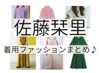 佐藤栞里さんが【有吉の壁】の中で着用しているファッション・衣装(服・バッグ・アクセサリー・腕時計・靴など)やコーデ