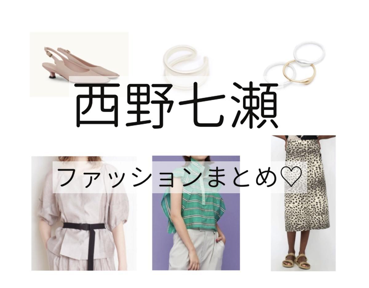 【グータンヌーボ2】にMCとして出演中の 西野七瀬 さんが番組の中で 着用しているファッション・衣装(服・バッグ・アクセサリー・腕時計・靴など)やコーデ【グータンヌーボ2】西野七瀬着用ファッション ・衣装(服)のブランドはこちら♪