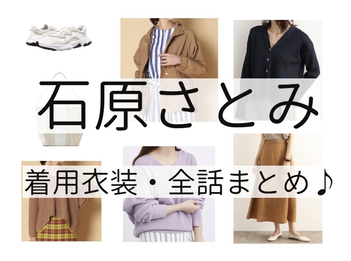 石原さとみ 衣装【アンサング・シンデレラ 】葵みどり 役かわいい ファッション(服・バッグ・靴・アクセなど)のブランドはこちら♪葵 みどり(あおい みどり)役の石原さとみさんがドラマ【アンサングシンデレラ 病院薬剤師 葵みどり】の中で着用しているファッション・衣装(服・バッグ・アクセサリー・靴)やコーデ