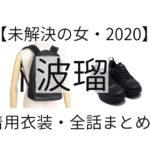 波瑠 衣装【未解決の女・2020】矢代朋 役 着用ファッション(服・靴・アクセ・バッグなど)ブランドはこちら♪波瑠さんがドラマ【未解決の女・2020】で着用しているファッション・衣装(服・バッグ・アクセサリー・腕時計・スニーカー・リュックなど)やコーデ