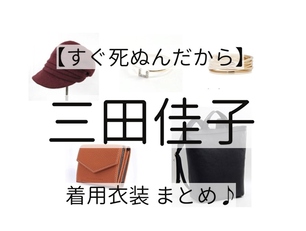 三田佳子さんがドラマ【すぐ死ぬんだから】で着用しているファッション・衣装(服・バッグ・アクセサリー・腕時計・靴・財布・帽子など)やコーデ三田佳子 衣装【すぐ死ぬんだから】忍ハナ 役 着用ファッション(服・帽子・アクセ・バッグなど)ブランドはこちら♪