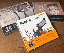 韓国童話・絵本「サイコだけど大丈夫・3巻セット」