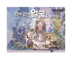 韓国童話・絵本「本当の本当の顔を探して」