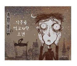 韓国童話「悪夢を食べて育った少年」