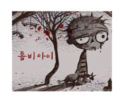 韓国童話・絵本「ゾンビの子」