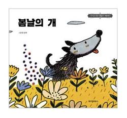 韓国童話・絵本「春の日の犬」