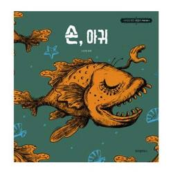 韓国童話・絵本「手、アンコウ」