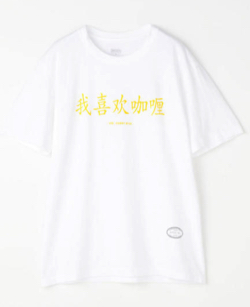 TANGTANG CURRY/CHINESE プリントTシャツ