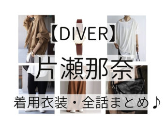 片瀬那奈さんがドラマ【DIVER-特殊潜入班-】皆本 麗子役で着用しているファッション・衣装(服・バッグ・アクセサリー・腕時計・靴など)のブランドやコーデ片瀬那奈 衣装【DIVER】皆本 麗子 役 着用ファッション(服・靴など)ブランドはこちら♪