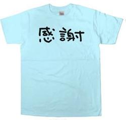 幸服屋さん 漢字Tシャツ「感謝」