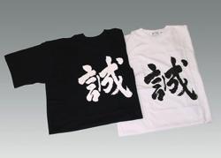 五稜郭タワー 新選組・誠 筆文字Tシャツ