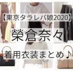 榮倉奈々さんがドラマ【東京タラレバ娘2020】で着用しているファッション・衣装(服・バッグ・アクセサリー・腕時計・靴など)のブランドやコーデ榮倉奈々 衣装【東京タラレバ娘2020】平沢香役 着用ファッション(服・バッグなど)のブランドはこちら♪