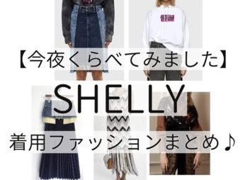SHELLYさんが【今夜くらべてみました(今くら)】で着用しているファッション・衣装(服・バッグ・アクセサリー・靴など)やコーデSHELLY【今夜くらべてみました(今くら)】着用ファッション・衣装(服・靴・アクセなど)のブランドはこちら♪