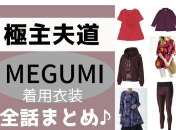 MEGUMIさんがドラマ【極主夫道】で着用しているファッション・衣装(服・バッグ・アクセサリー・腕時計・靴など)のブランドやコーデMEGUMIMEGUMI 衣装【極主夫道】田中和子 役 着用ファッション(服・靴など)のブランドはこちら♪