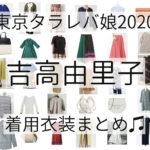 吉高由里子さんがドラマ【東京タラレバ娘2020】で着用しているファッション・衣装(服・バッグ・アクセサリー・腕時計・靴など)のブランドやコーデ吉高由里子 衣装【東京タラレバ娘2020】鎌田倫子役 着用ファッション(服・バッグなど)のブランドはこちら♪