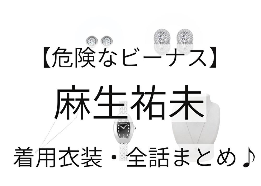麻生祐未さんがドラマ【危険なビーナス】矢神佐代役で着用しているファッション・衣装(服・バッグ・アクセサリー・腕時計・靴など)のブランドやコーデ麻生祐未 衣装【危険なビーナス】矢神佐代 役 着用ファッション(服・靴・アクセ・バッグなど)ブランドはこちら♪