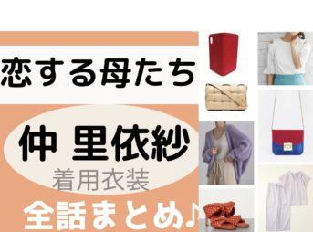 仲 里依紗さんがドラマ【恋する母たち】で着用しているファッション・衣装(服・バッグ・アクセサリー・腕時計・靴など)のブランドやコーデ仲里依紗 衣装【恋する母たち】蒲原まり 役 着用ファッション(服・靴など)のブランドはこちら♪