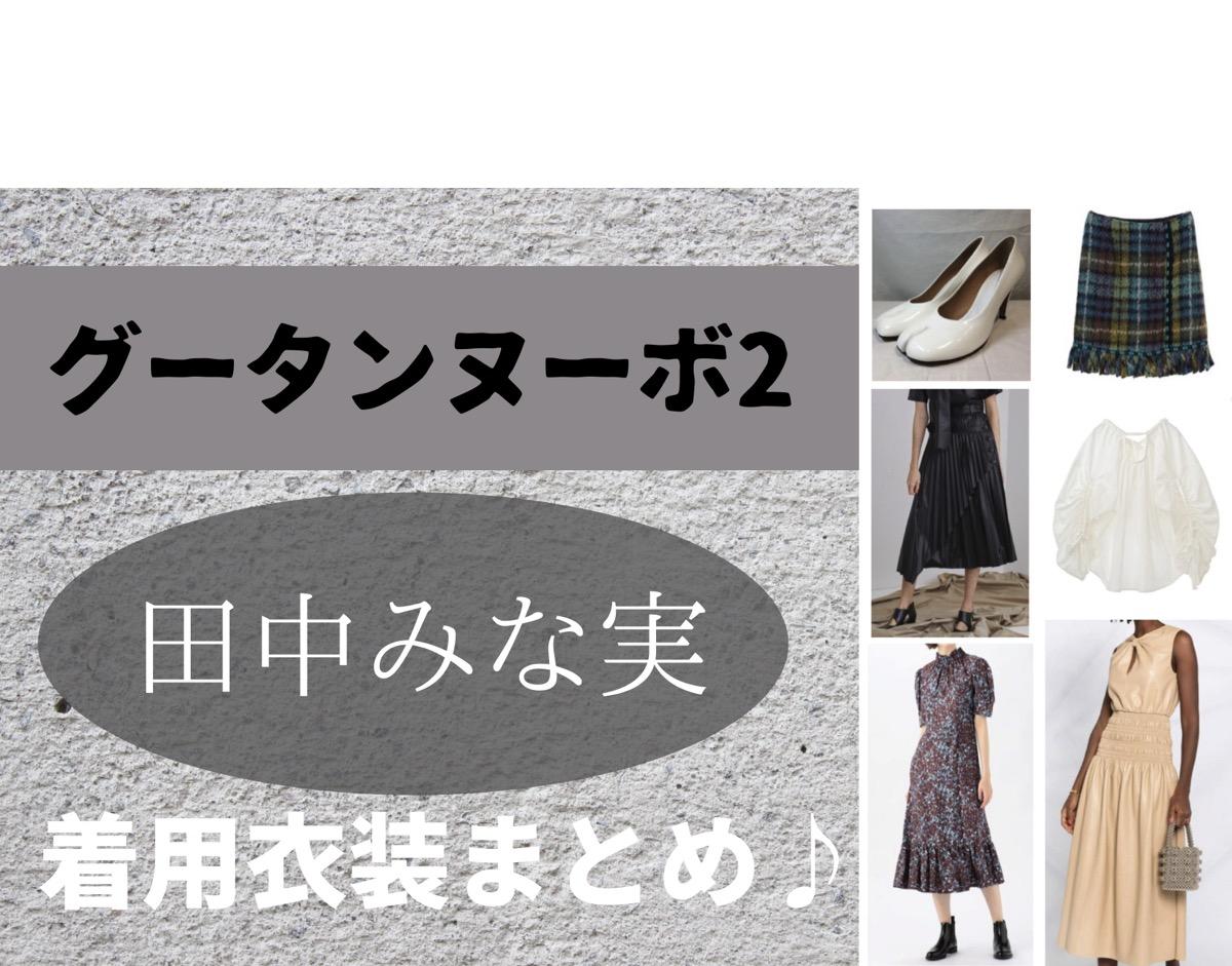 【グータンヌーボ2】で田中みな実 さんが着用しているファッション・衣装(服・バッグ・アクセサリー・腕時計・靴など)のブランドやコーデ田中みな実 衣装【グータンヌーボ2】 着用ファッション(服・靴・バッグ・アクセなど)まとめ♪
