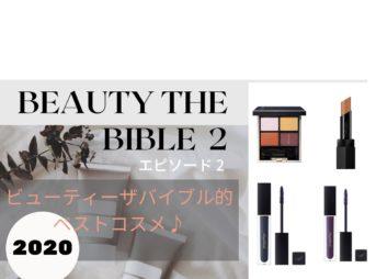 Amazon Prime Video 【美容・コスメ HOW TO 番組・BEAUTY THE BIBLE シーズン2】エピソード2で「2020年ビューティーザバイブル的ベストコスメ」で紹介していたコスメを紹介♪【BEAUTY THE BIBLE 2・第2話】2020年「ビューティーザバイブル的ベストコスメ」はこちら♪( Amazonプライムビデオの番組で紹介)