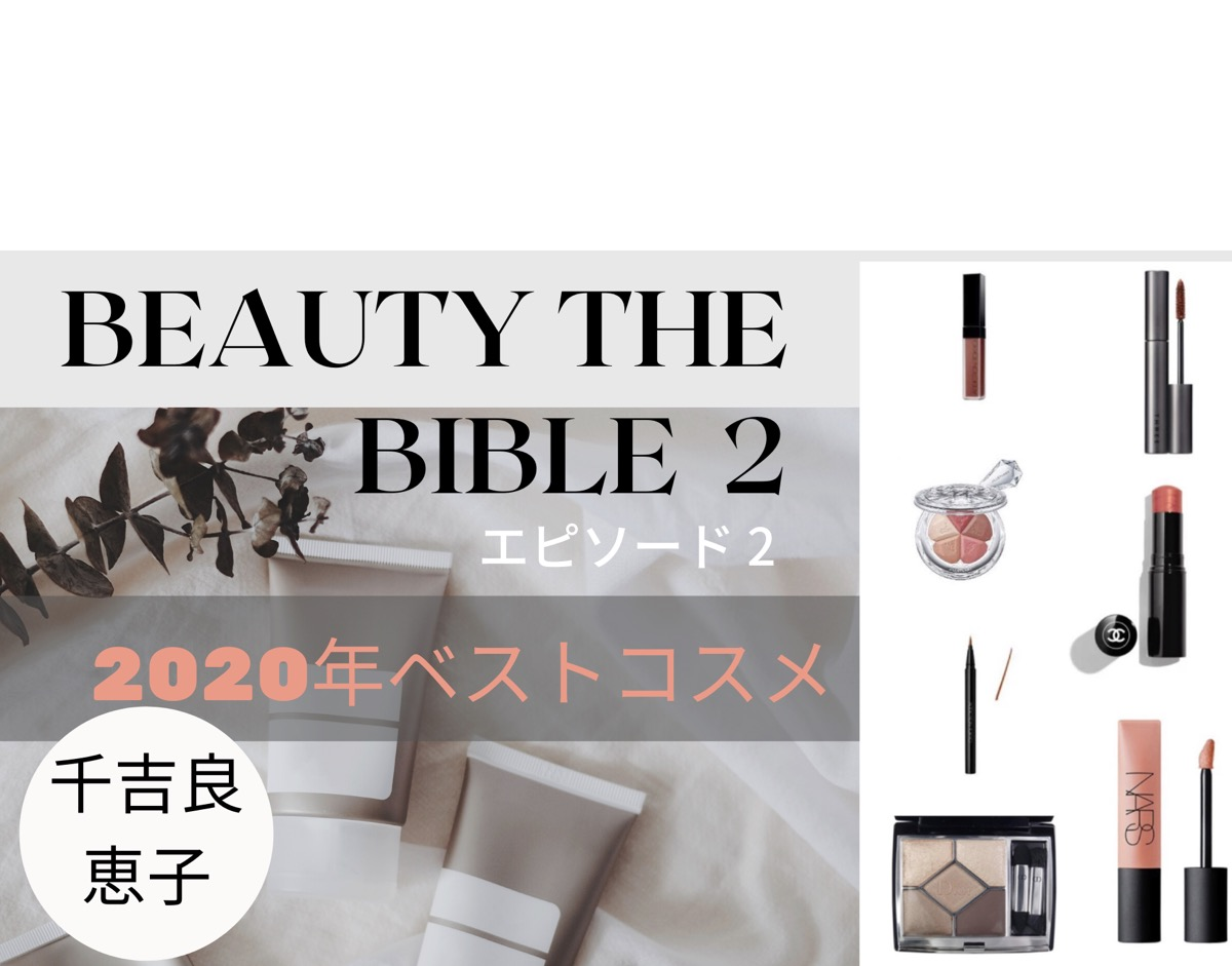 Amazon Prime Video 【美容・コスメ HOW TO 番組・BEAUTY THE BIBLE シーズン2】エピソード2でヘアメイクアップアーティストの千吉良恵子さんが選んだ「2020年ベストコスメ」を紹介♪千吉良恵子【BEAUTY THE BIBLE 2・第2話】2020年ベストコスメはこちら♪( Amazonプライムビデオの番組で紹介)