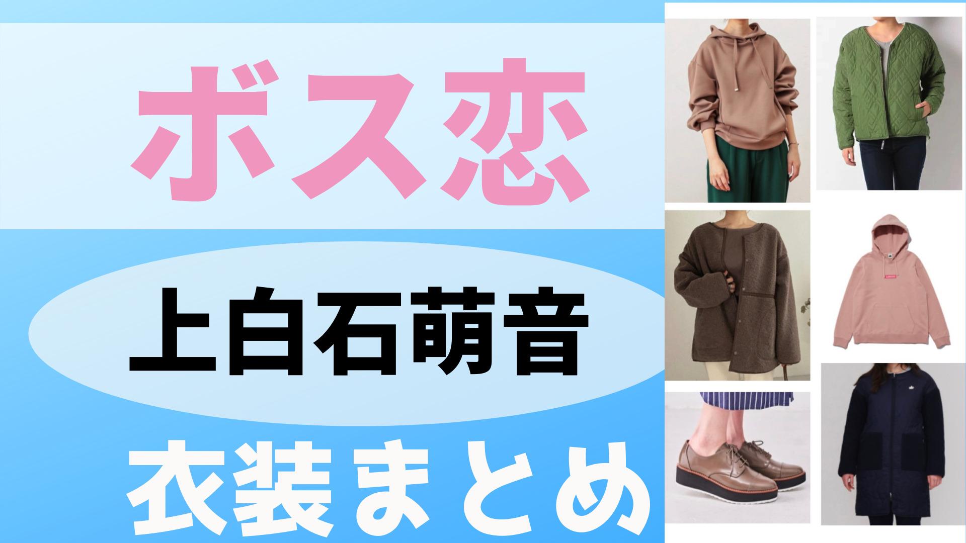 上白石萌音 衣装【ボス恋】鈴木 奈未 役 着用ファッション(服・靴・アクセなど)ブランドはこちら♪【オーマイボス!】