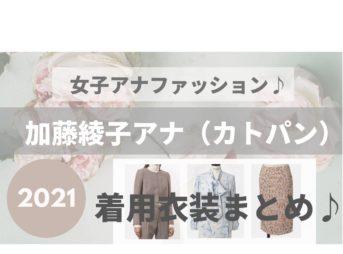 カトパン こと加藤綾子(かとうあやこ)アナが【Live News it!】で着用しているファッション・衣装(服・バッグ・アクセサリー・靴など)やコーデ【2021年版 】加藤綾子アナ (カトパン)衣装【Live News it!】女子アナファッション(服・靴・アクセなど)のブランドはこちら♪【随時更新】