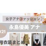 永島優美(ながしま ゆうみ)アナが【めざましテレビ】で着用しているファッション・衣装(服・バッグ・アクセサリー・靴など)のブランドやコーデ【2021年】永島優美【めざましテレビ】着用ファッション・衣装(服・ワンピースなど)のブランドはこちら♪【随時更新】