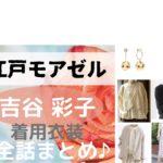 吉谷 彩子さんがドラマ【江戸モアゼル】春日 泉美役で着用しているファッション・衣装(服・バッグ・アクセサリー・腕時計・靴など)のブランドやコーデ吉谷 彩子 衣装【江戸モアゼル】春日 泉美役 着用ファッション(服・靴・アクセなど)ブランドはこちら♪