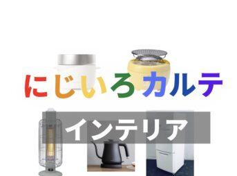 【にじいろカルテ】キッチンで使われてるインテリア(電気ケトル・電気コンロ・電気ヒーター・炊飯器・冷蔵庫・トースター)はこちら♫【にじいろカルテ】 インテリアまとめ♪ (家具・家電・食器・時計など)ブランドはこちら♫