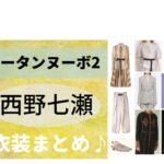 【グータンヌーボ2】にMCとして出演中の 西野七瀬 さんが番組の中で 着用しているファッション・衣装(服・バッグ・アクセサリー・腕時計・靴など)やコーデをご紹介しますヽ(^o^)丿【グータンヌーボ2】西野七瀬着用ファッション ・衣装(服・靴・アクセ)のブランドはこちら♪