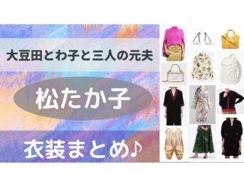 【第1話】2021/4/13《大豆田とわ子役の松たか子》さん着用衣装(パーカー・ガウン・リュック・ブラウス・ポーチ・ワンピ・ニット・パンツ・バッグ・パンプス・シャツ・スカート・イヤリング)のブランドはこちら♪松たか子さんがドラマ【大豆田とわ子と三人の元夫(まめ夫)】大豆田とわ子役で着用しているファッション・衣装(服・バッグ・アクセサリー・腕時計・靴など)のブランドやコーデを最終話までまとめています♪(*^^*)【随時チェックして更新!】