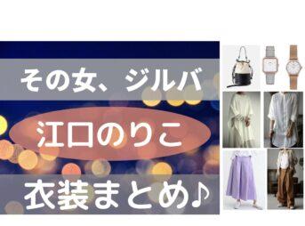 江口のりこさんがドラマ【その女、ジルバ】浜田スミレ(はまだ すみれ)役で着用しているファッション・衣装(服・バッグ・アクセサリー・腕時計・靴など)のブランドやコーデ江口のりこ 衣装【その女ジルバ】浜田スミレ 役 着用ファッション(服・靴・アクセなど)ブランドはこちら♪
