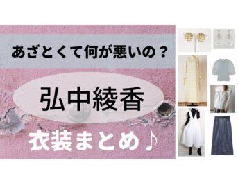 ナチュラルな雰囲気が魅力の弘中綾香アナが【あざとくて何が悪いの?】で着用しているファッション・衣装(服・バッグ・アクセサリー・靴など)のブランドやコーデいついてリサーチしてまとめています♪弘中綾香【あざとくて何が悪いの?】着用ファッション(服・靴・アクセなど)のブランドはこちら♪